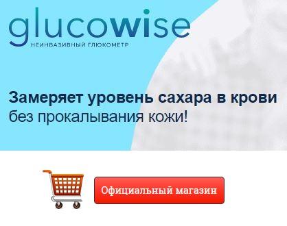 неинвазивный глюкометр glucowise купитьБратске